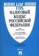 Налоговый кодекс РФ в 2х частях на 10.04.17 с таблицей изменений